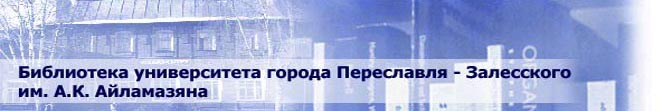 Электронный каталог библиотеки УГП им. А. К. Айламазяна